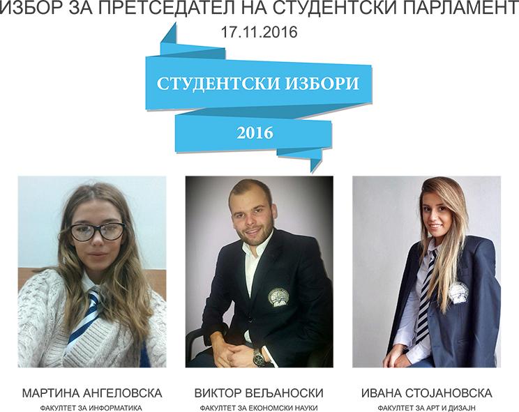 Избор за претседател на студентски парламент 2016/17
